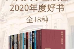 人民文学出版社2020年度好书·全18种mobi-epub-azw-pdf-txt-kindle电子书
