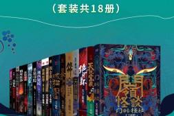 天下霸唱小说集(套装共18册)mobi-epub-azw-pdf-txt-kindle电子书