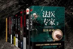 重案追击:悬疑小说精选(套装共12册)mobi-epub-azw-pdf-txt-kindle电子书