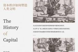 资本5000年:资本秩序如何塑造人类文明mobi-epub-azw-pdf-txt-kindle电子书