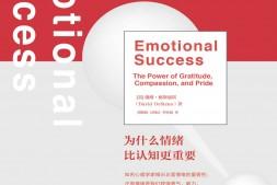 情绪:为什么情绪比认知更重要mobi-epub-azw-pdf-txt-kindle电子书