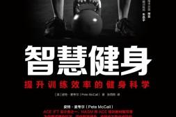 智慧健身:提升训练效率的健身科学mobi-epub-azw-pdf-txt-kindle电子书