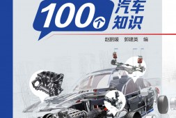 车迷不可不知的100个汽车知识mobi-epub-azw-pdf-txt-kindle电子书