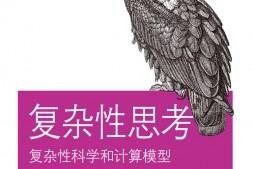 复杂性思考mobi-epub-azw-pdf-txt-kindle电子书