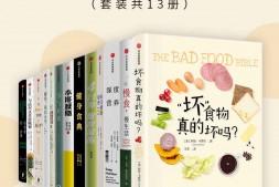 健康饮食新提案(套装共13册)mobi-epub-azw-pdf-txt-kindle电子书