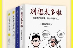 疗愈情绪指南(套装4册)mobi-epub-azw-pdf-txt-kindle电子书