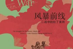 风暴前线:二战中的拉丁美洲mobi-epub-azw-pdf-txt-kindle电子书