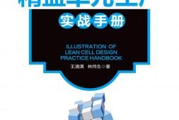 图解精益单元生产实战手册mobi-epub-azw-pdf-txt-kindle电子书