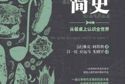 食物简史mobi-epub-azw-pdf-txt-kindle电子书