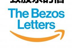 贝佐斯致股东的信mobi-epub-azw-pdf-txt-kindle电子书