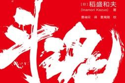 斗魂:稻盛和夫的成功热情mobi-epub-azw-pdf-txt-kindle电子书