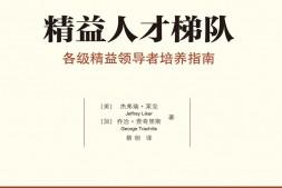精益人才梯队:各级精益领导者培养指南mobi-epub-azw-pdf-txt-kindle电子书