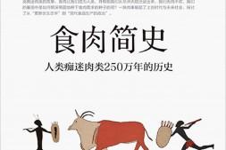 食肉简史:人类痴迷肉类250万年的历史mobi-epub-azw-pdf-txt-kindle电子书