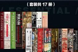 甲骨文经典合集精选套装(套装17册)mobi-epub-azw-pdf-txt-kindle电子书
