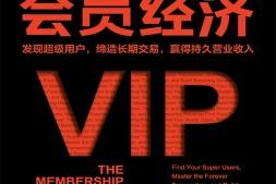 会员经济:发现超级用户mobi-epub-azw-pdf-txt-kindle电子书