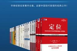 世界管理学圣经大合集(套装共18册)mobi-epub-azw-pdf-txt-kindle电子书