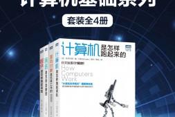 图灵经典计算机基础系列(套装全4册)mobi-epub-azw-pdf-txt-kindle电子书