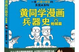 黄同学漫画兵器史(枪械篇)mobi-epub-azw-pdf-txt-kindle电子书
