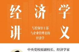 王东京经济学讲义mobi-epub-azw-pdf-txt-kindle电子书