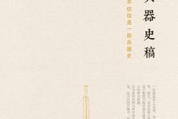 中国兵器史稿mobi-epub-azw-pdf-txt-kindle电子书