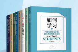 全方位提升的终身学习者系列(套装共9册)mobi-epub-azw-pdf-txt-kindle电子书