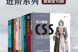图灵前端核心知识进阶系列(套装全10册)mobi-epub-azw-pdf-txt-kindle电子书
