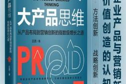 大产品思维mobi-epub-azw-pdf-txt-kindle电子书
