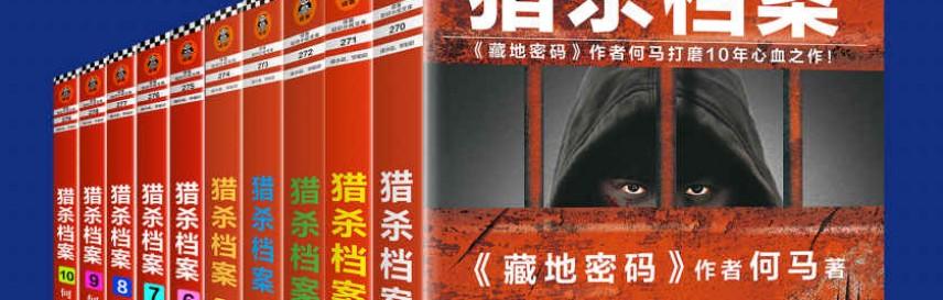 猎杀档案完结版(全10册)mobi-epub-azw-pdf-txt-kindle电子书