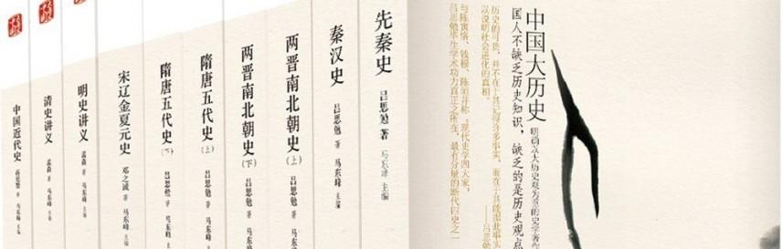 中国大历史(套装共10册)mobi-epub-azw-pdf-txt-kindle电子书