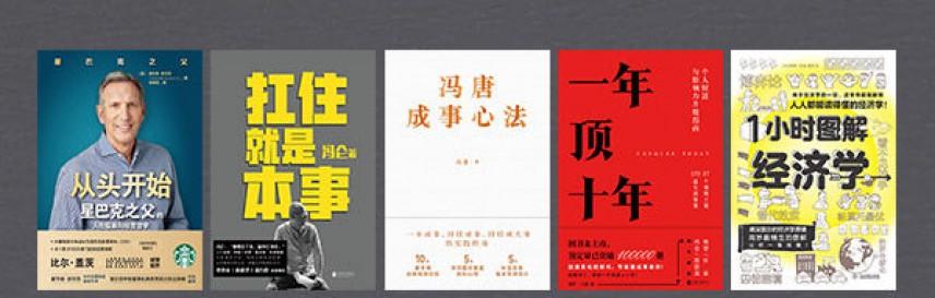 成事之道·经管必读系列(套装共10册)mobi-epub-azw-pdf-txt-kindle电子书