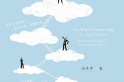 新律师进阶之路:非诉业务的思维与方法mobi-epub-azw-pdf-txt-kindle电子书