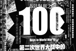 布达佩斯之围:第二次世界大战中的一百天mobi-epub-azw-pdf-txt-kindle电子书