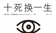 十死换一生:我战胜了抑郁症mobi-epub-azw-pdf-txt-kindle电子书