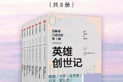 互联网口述历史第1辑·英雄创世记(全8册)mobi-epub-azw-pdf-txt-kindle电子书