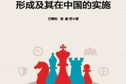 竞争中性原则的形成及其在中国的实施mobi-epub-azw-pdf-txt-kindle电子书