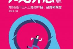 成瘾:如何设计让人上瘾的产品品牌和观念(第2版)mobi-epub-azw-pdf-txt-kindle电子书