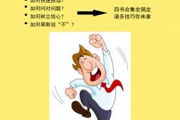人人都该学的销售技巧mobi-epub-azw-pdf-txt-kindle电子书