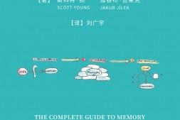 记忆的科学:掌握3个记忆核心过mobi-epub-azw-pdf-txt-kindle电子书