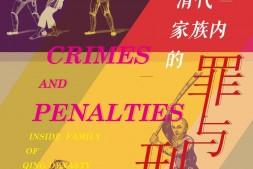 清代家族内的罪与刑mobi-epub-azw-pdf-txt-kindle电子书