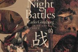 夜间的战斗:1617世纪的巫术和农业崇拜mobi-epub-azw-pdf-txt-kindle电子书