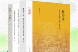三联名山叢書(套装四册)mobi-epub-azw-pdf-txt-kindle电子书