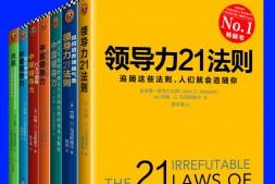 领导力21法则系列大全集(共7册)mobi-epub-azw-pdf-txt-kindle电子书