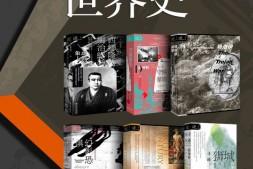 索恩·世界史(全6册)mobi-epub-azw-pdf-txt-kindle电子书
