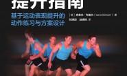 运动技能提升指南mobi-epub-azw-pdf-txt-kindle电子书