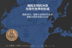海洋与权力:一部新文明史mobi-epub-azw-pdf-txt-kindle电子书
