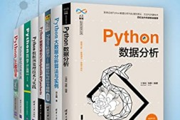 Python数据分析与算法指南(套装共8册)mobi-epub-azw-pdf-txt-kindle电子书