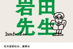 岩田先生:任天堂传奇社长如是说mobi-epub-azw-pdf-txt-kindle电子书
