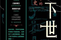 地下世界:我们脚下的人类历史mobi-epub-azw-pdf-txt-kindle电子书