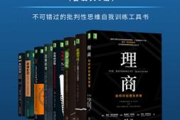 理性心理学系列(套装共8册)mobi-epub-azw-pdf-txt-kindle电子书