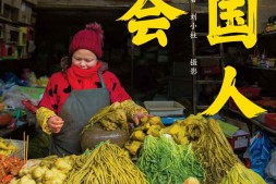 中国人超会吃mobi-epub-azw-pdf-txt-kindle电子书